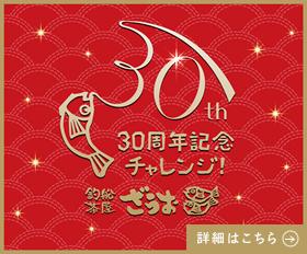 30周年記念チャレンジ!釣船茶屋ざうお