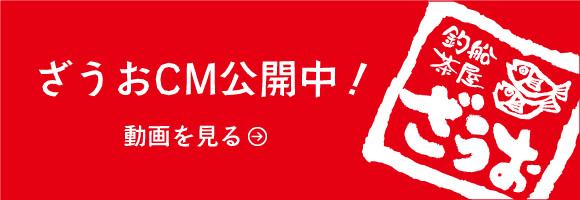 ざうおCM公開中!