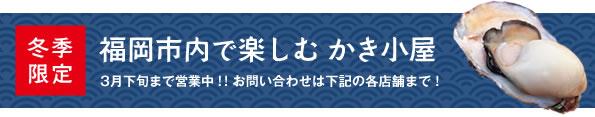 冬季限定:福岡市内で楽しむ かき小屋 - 3月下旬まで営業中!お問い合わせは下記の各店舗まで!