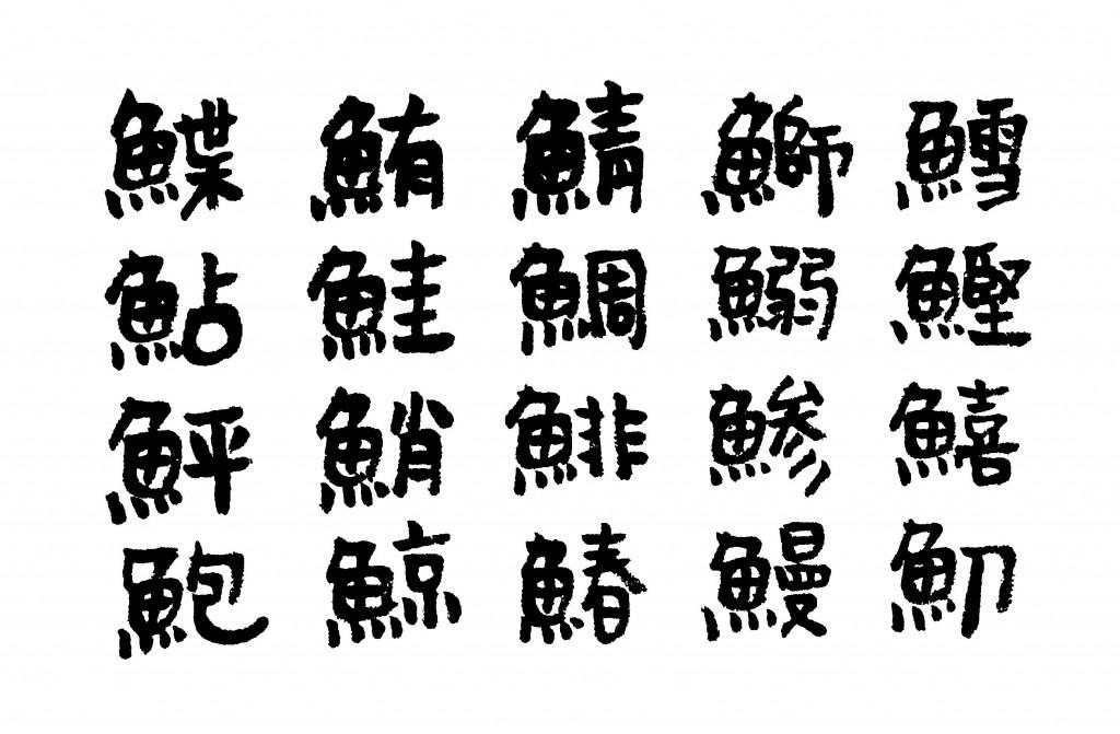 漢字 難しい 魚の