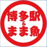 博多駅・まま魚チーム