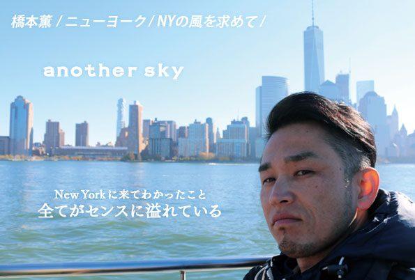 38_A風_hashimoto
