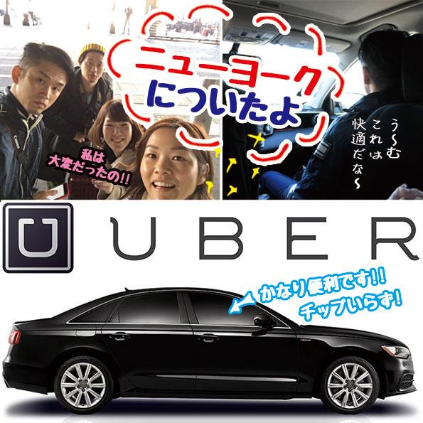 07_uber
