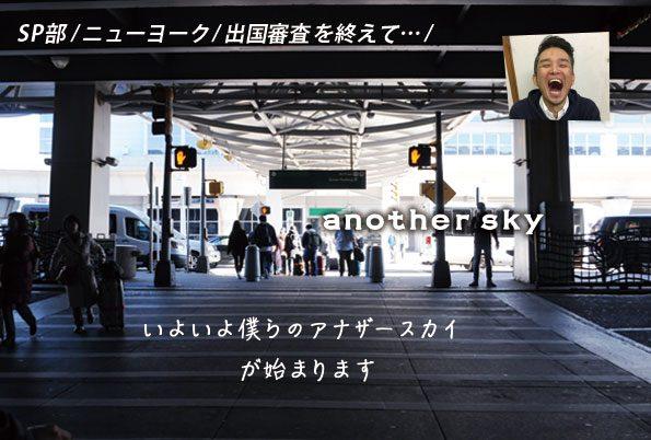 08_A風_JFK空港タクシー