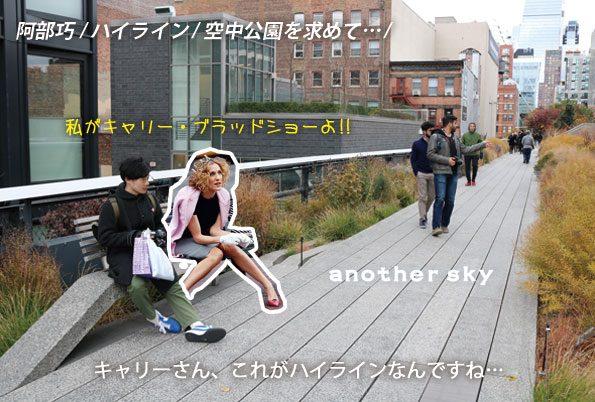 28_ハイライン_02