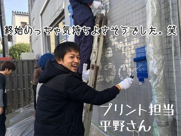 25.平野さん