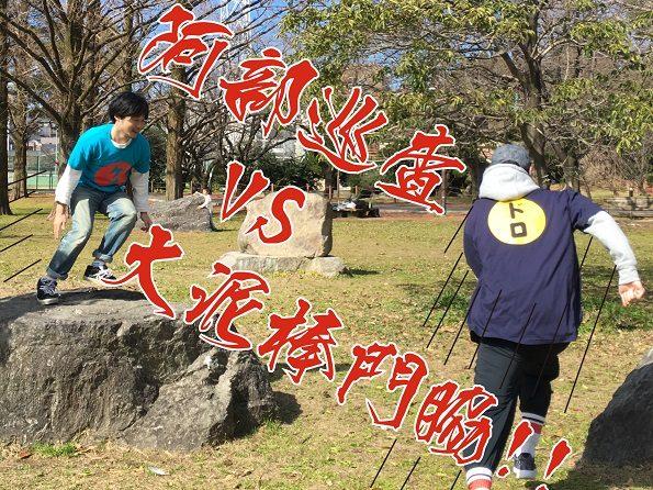 29.阿部vs門脇