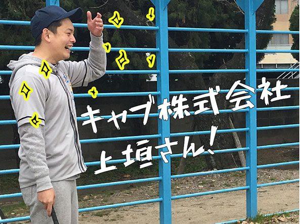 17.上垣さん1