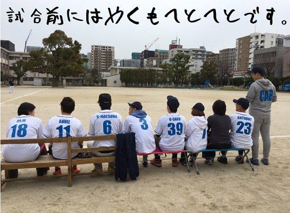 11.試合前