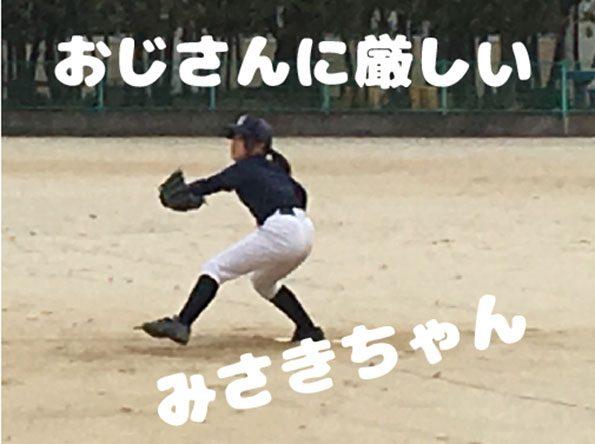 23.みさきちゃん