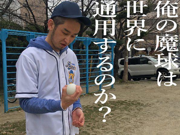 3.俺の魔球