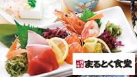 Hakata Zanmai Marutoku Restaurant