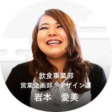 飲食事業部 営業企画部 デザイン課 岩本愛美