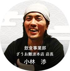 飲食事業部 ざうお難波本店 店長 小林渉