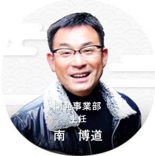開発事業部 主任 南博道