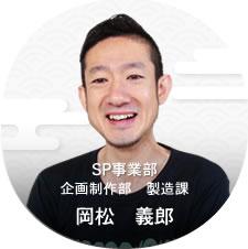 SP事業部 企画制作部 製造課 岡松義郎