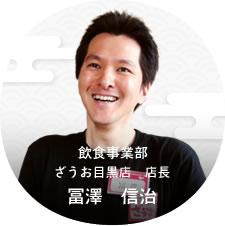 飲食事業部 ざうお目黒店  店長 冨澤信治